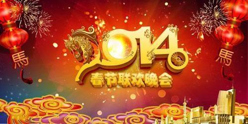 2014年马年春节祝福短信-马年春节祝福语精选100条 最新最感人祝福