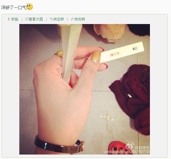 组图:新晋绿茶婊赵惟依微博晒裸照 蕾丝内衣验孕棒图片