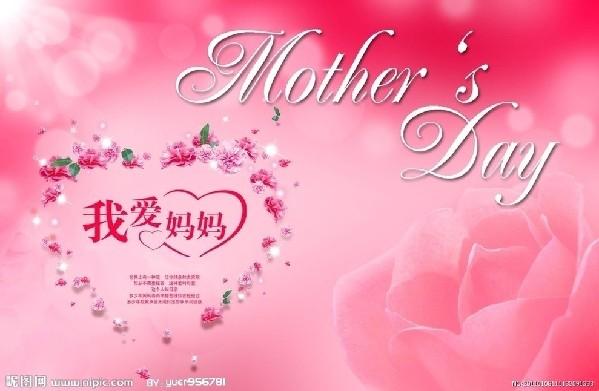 14最新母亲节祝福语 孝养父母感恩父母图片