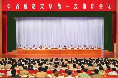 全省脱贫攻坚第一次推进会议召开 谢伏瞻陈润儿讲话