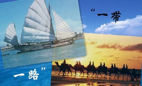 """一带一路:用文化缔造新的""""人类文明之舟"""""""