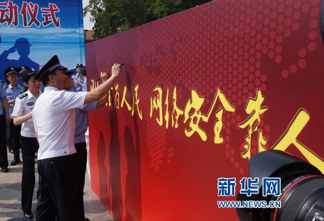 郑州市《网络安全法》宣传活动月今日启动