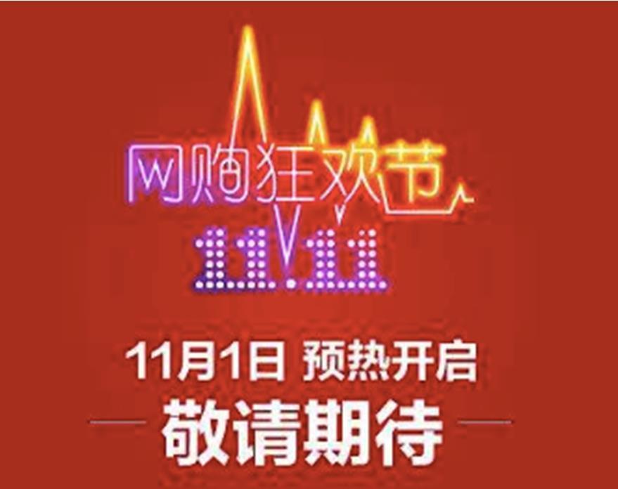 外媒提前一个月关注天猫双11:中国消费升级领头羊