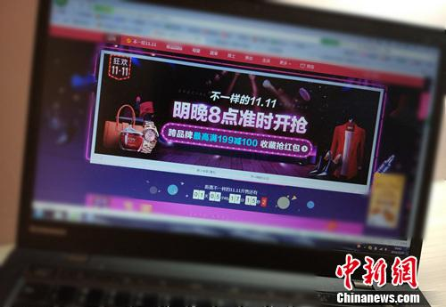 资料图:双11即将来临。<a target='_blank' href='http://www.chinanews.com/' ></table>中新网</a>记者 李金磊 摄