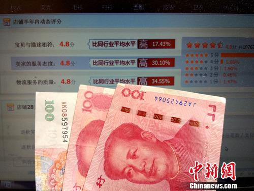 资料图:网站的信用评分。<a target='_blank' href='http://www.chinanews.com/' ></table>中新网</a>记者 李金磊 摄