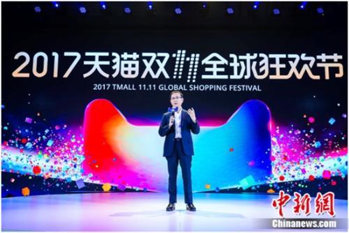 阿里巴巴集团CEO张勇在2017年天猫双11发布会致辞