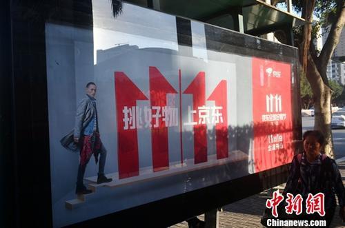 资料图:11月1日,福州民众从双十一广告牌前经过。<a target='_blank' href='http://www.chinanews.com/'></table>中新社</a>记者 吕明 摄