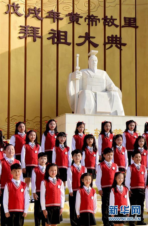 (XHDW)(3)戊戌年黄帝故里拜祖大典在新郑举行