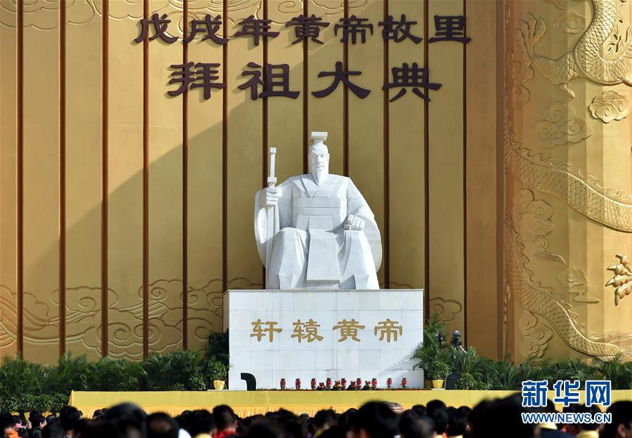 (XHDW)(4)戊戌年黄帝故里拜祖大典在新郑举行