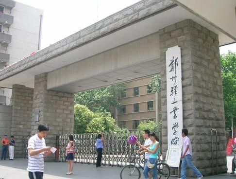 河南4所高校拟更名 郑州轻工业学院更名为郑州轻工业大学