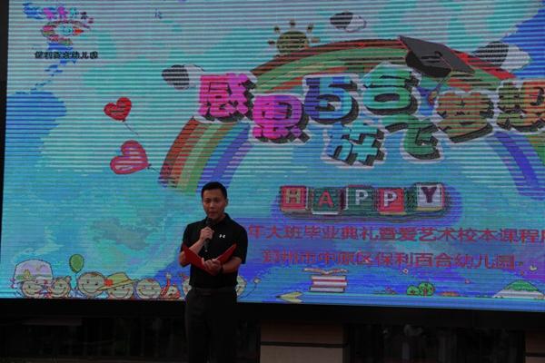 """保利百合幼儿园""""感恩百合放飞梦想""""2018届大班毕业典礼举行图片"""