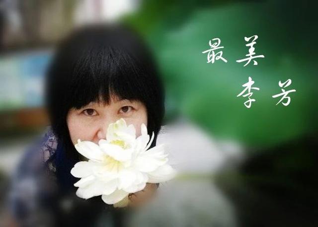李芳01.jpg
