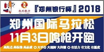 郑州马拉松宣传片登陆央视 黄金时段连播一个月