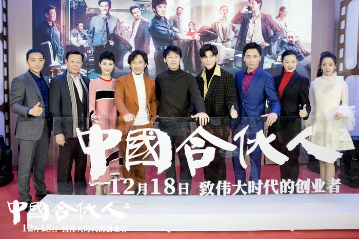 《中国合伙人2》将于18日起在全