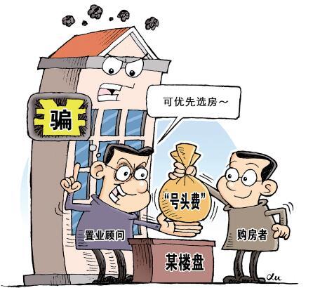"""郑州市房管局警示不要接受购房""""首付分期"""""""