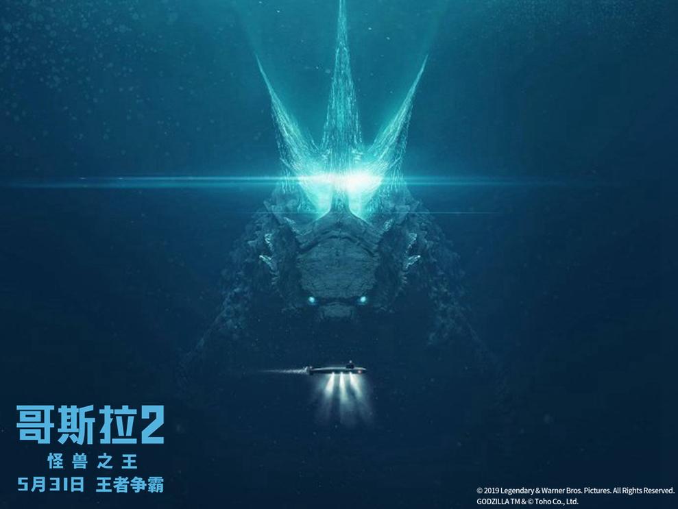 电影《哥斯拉2:怪兽之王》定档5月31日