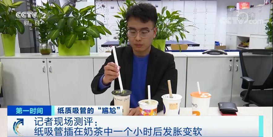 新限塑令实施一个月 奶茶爱好者抱怨纸吸管使用体验感差