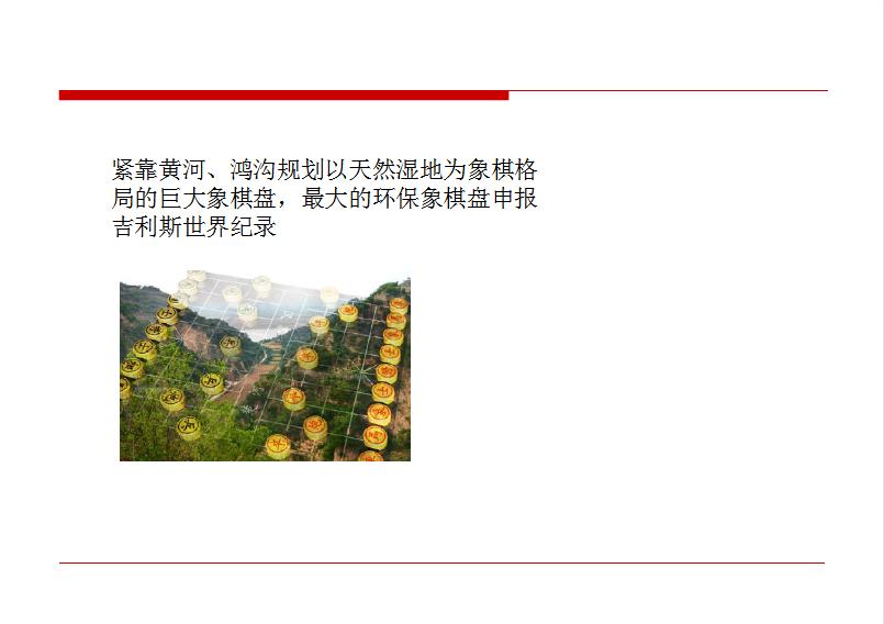 荥阳楚河汉界文化产业园预计总投资80亿元