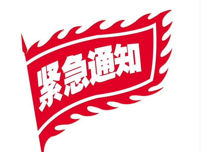 郑州市教育局 关于重污染天气红色预警继续停课的通知 各县(市、区)教育局,局属各学校(单位),市属事业及各民办学校: 根据《郑州市人民政府办公厅关于将重污染天气黄色预警升级为红色预警的通知》(郑政办明电[2016]421号),自12月29日12时将黄色预警升级为红色预警,12月30日零时启动I级响应,明确要求幼儿园、中小学校等教育机构停课,停课不停学。 根据郑州市大气污染应急办公室监测信息通报,全市重污染天气将进一步加剧,红色预警并未解除,为切实减少重污染天气给师生带来的危害,郑州市教育局决定:201