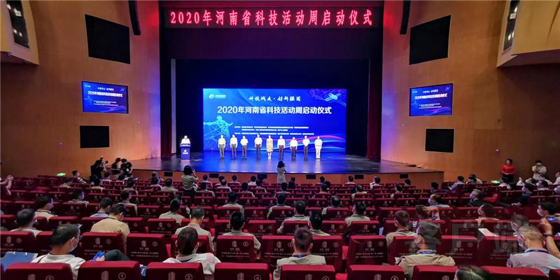展示科技战疫成效 弘扬创新强国精神 2020年河南省科技活动周启动