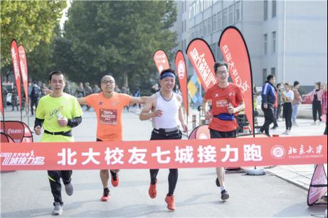北大校友七城接力跑郑州站暨校友论坛在黄河科技学院举行