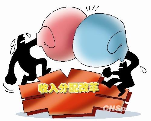 收入分配改革方案