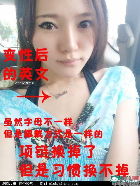 组图 曝孙静雅是伪娘玥玥儿资料和照片被公布 娱乐 中原网
