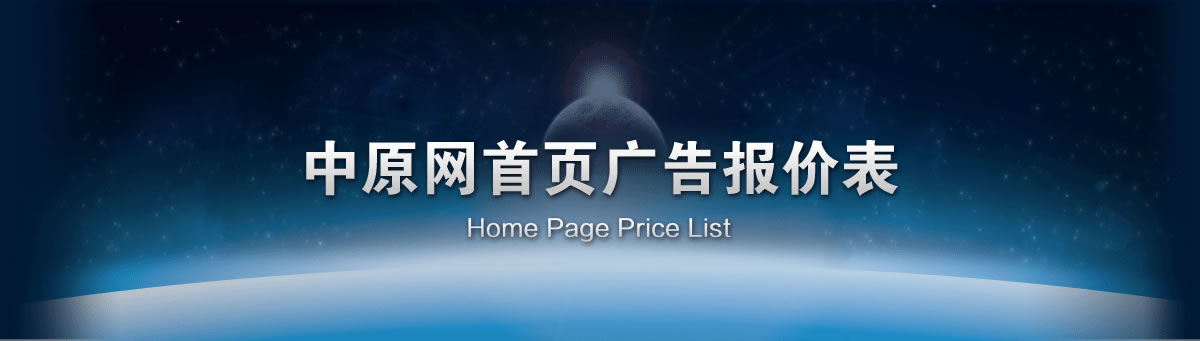 中原网首页广告报价表