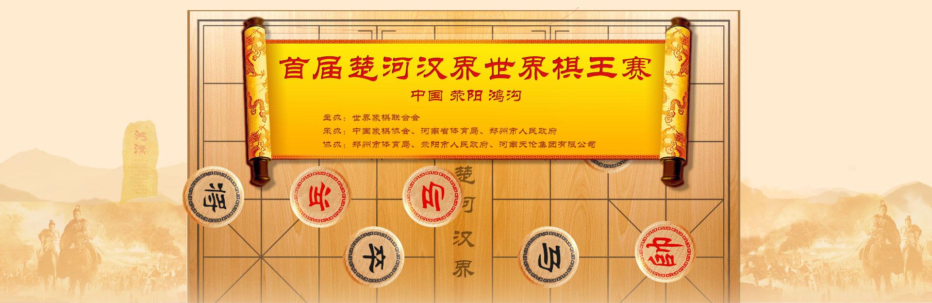 首届楚河汉界象棋大赛
